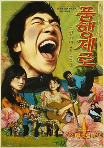 No Manners (Pumhaeng Jero) (2002)