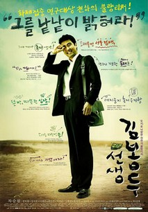 My Teacher, Mr. Kim (Seonsaeng Kim Bong-du) (2003)