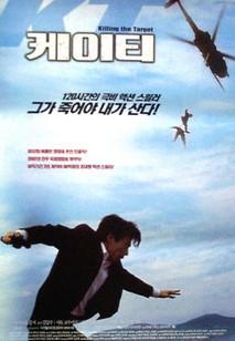 KT (2001)