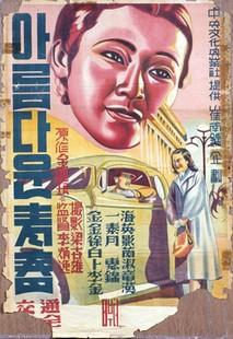 Spring of Korean Peninsula (Ban-do-ui bom) (1941)