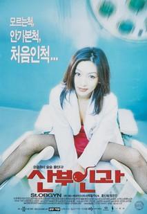 Push! Push!(Sanbu-ingwa) (1997)