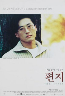 The letter(Pyeonji) (1997)