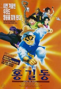 돌아온 영웅 홍길동 (1995) 이미지