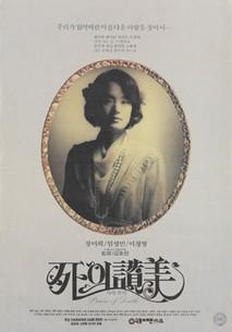 Death song(Sa-ui chanmi) (1991)