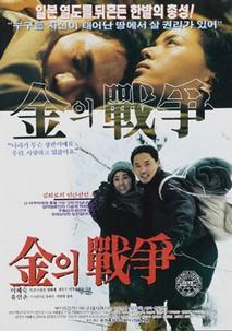 Kim's War(Gim-ui jeonjaeng) (1992)