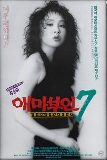 애마부인 7 (1992) 이미지