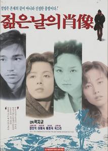 젊은 날의 초상 (1990) 이미지
