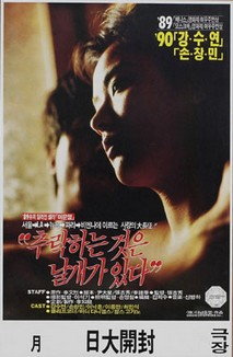 That Which Falls Has Wings(ChurakHaneunGeoseun-Nal.. (1989)