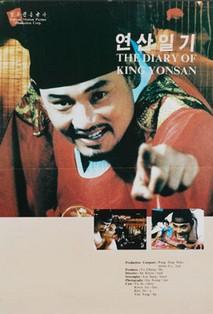 Prince Yeon-san's Life (Yeonsan-ilgi) (1987)