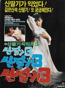산딸기 3 (1987) 이미지