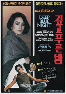 Deep Blue Night (Gipgo puleun bam) (1985)