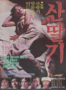 산딸기 (1982) 이미지
