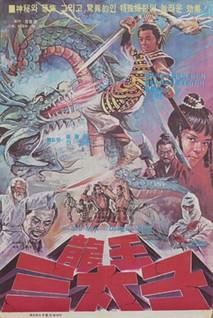 용왕 삼태자 (1977) 이미지