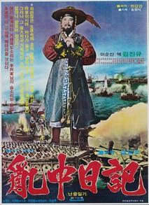 난중일기 (1977) 이미지