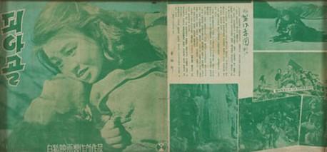 피아골 (1955) 이미지