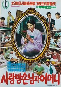 사랑방 손님과 어머니 (1961) 이미지