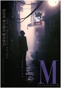 M(엠) (2007) 이미지