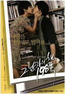 Heartbreak Library (Geu Namjaui Chaek 198Jjok) (2008)