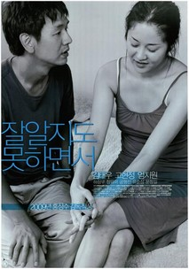 Like You Know it All(Jal Aljido Mothamyeonseo) (2009)