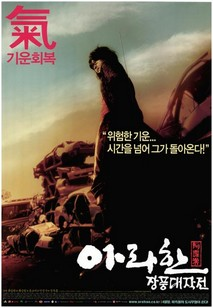 Arahan ( Arahan Jangpung Dae-jakjeon ) (2004)