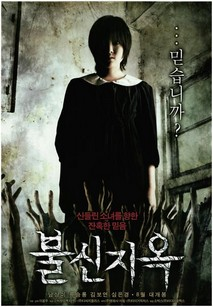 Possessed(Bulsinjuok) (2009)