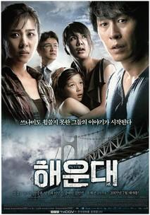 Haeundae (Haeundae) (2009)