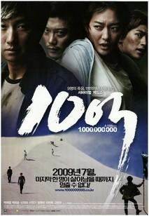 A Million (10Eok) (2009)