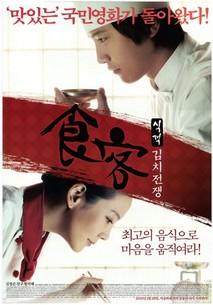 Le Grand Chef 2: Kimchi War(Shick-gaek: KimchiJeon.. (2010)