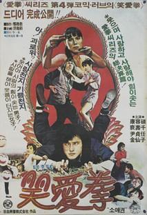 소애권 (1983) 이미지