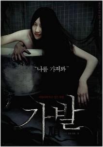 The Wig (Ga-bal) (2005)