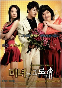 200 Pounds Beauty (Mi-nyeo-neun Gwae-ro-wo) (2006)
