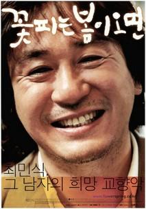 When Spring Comes ( Kkot Pi-neun Bomi Omyeon ) (2004)