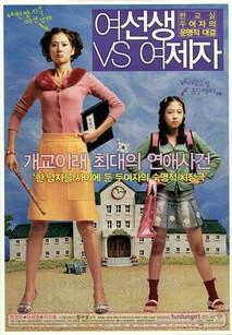 Lovely Rivals (Yeoseonsaeng dae yeojeja) (2004)