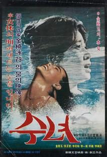 수녀(水女) (1979) 이미지