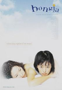 Bongja (2000)