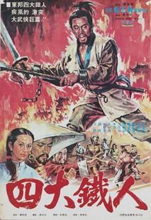 사대철인 (1977) 이미지