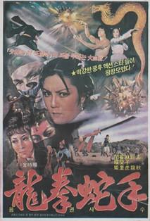 용권사수 (1980) 이미지