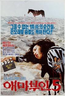 애마부인 5 (1991) 이미지