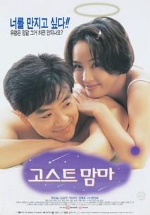 Ghost Mamma (1996)