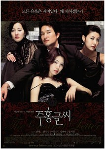 The Scarlet Letter (Juhonggeulssi) (2004)