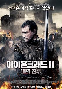 아이온크래드2: 피의 전투