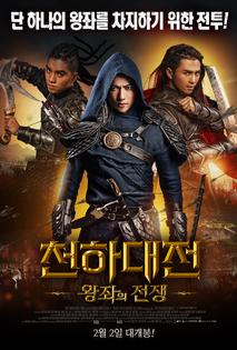 천하대전: 왕좌의 전쟁