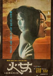 화녀 (1971) 이미지