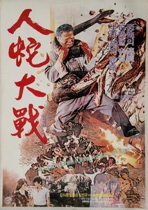 War Between Men and Snakes (Insadaejeon) (1983)