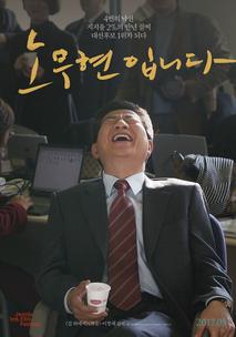 노무현입니다 (2017) 이미지