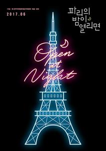 파리의 밤이 열리면
