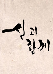 신과함께-죄와 벌 (2017) 이미지