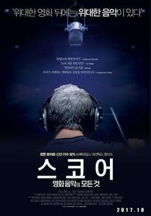 스코어: 영화음악의 모든 것
