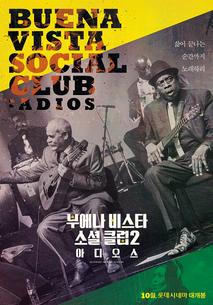 부에나 비스타 소셜 클럽 2: 아디오스